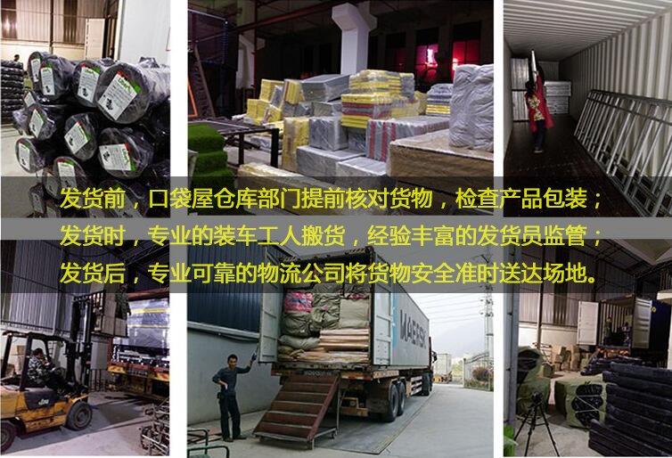 口袋屋专业包装与运输.jpg