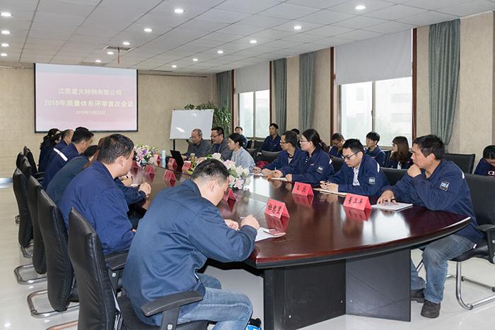 江苏星火特钢顺利通过质量管理体系再认证审核