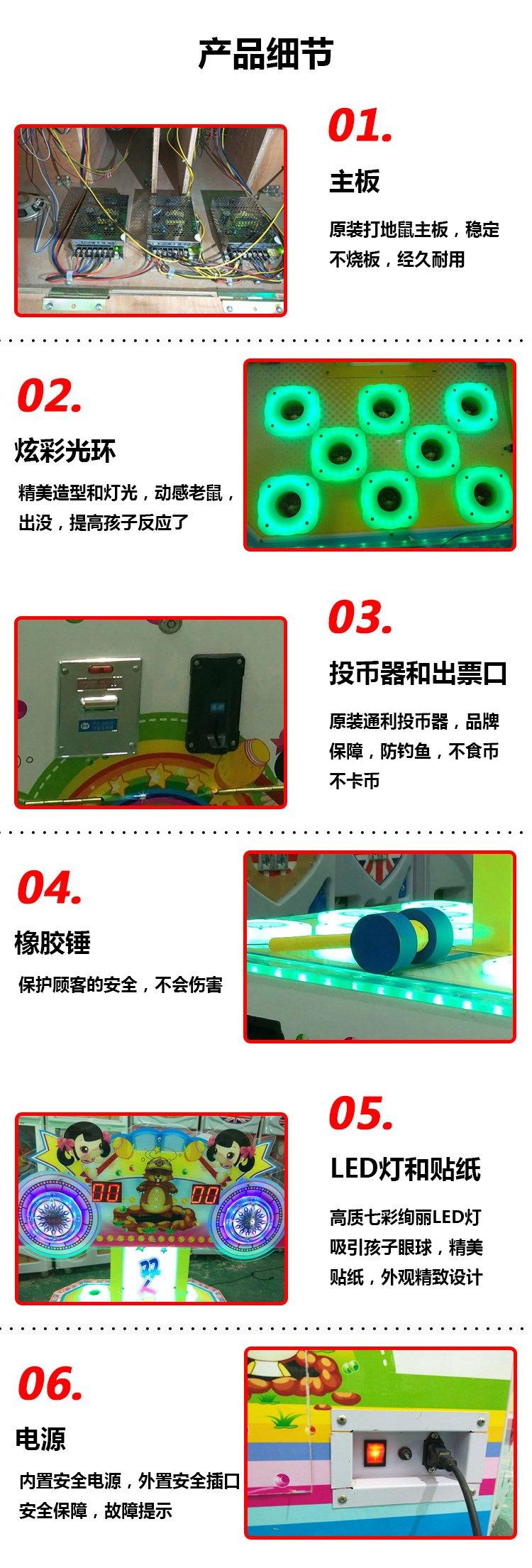 口袋屋游艺机产品细节展示.jpg
