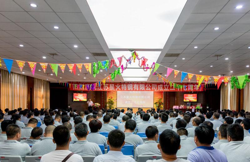 熱烈祝賀江蘇星火特鋼二十七周年慶典大會勝利召開