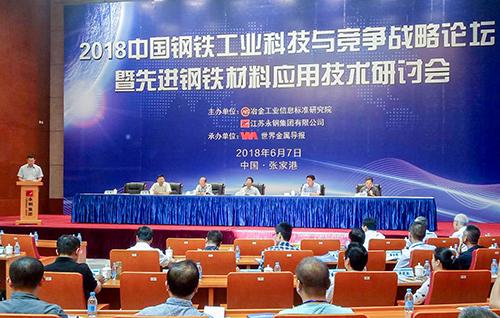 星火特钢参加2018年中国钢铁工业科技与竞争战略论坛