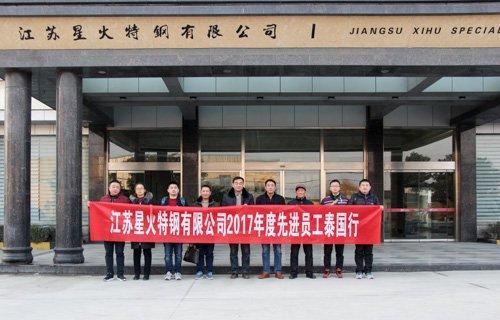 江苏星火特钢构造先辈员工出国旅游