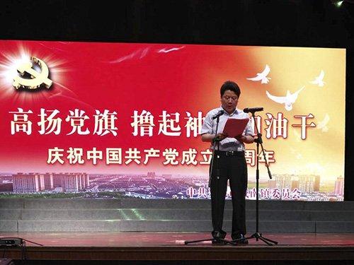 """我公司党支部被戴南镇党委授与""""先辈党组织""""称呼"""