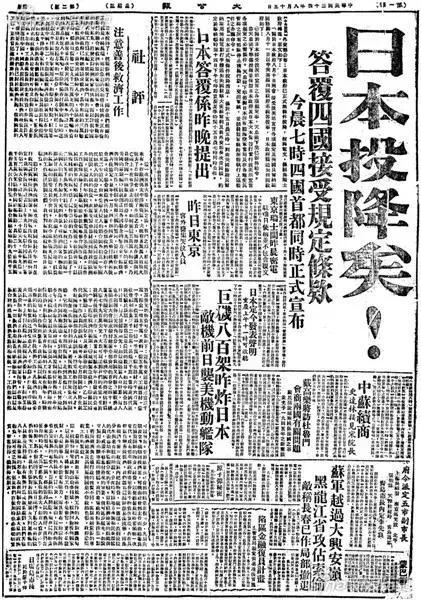 日本投降 (5).jpeg