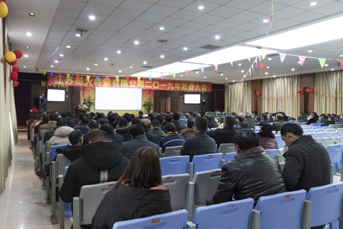 江蘇星火特鋼開展春節節后復工安全培訓