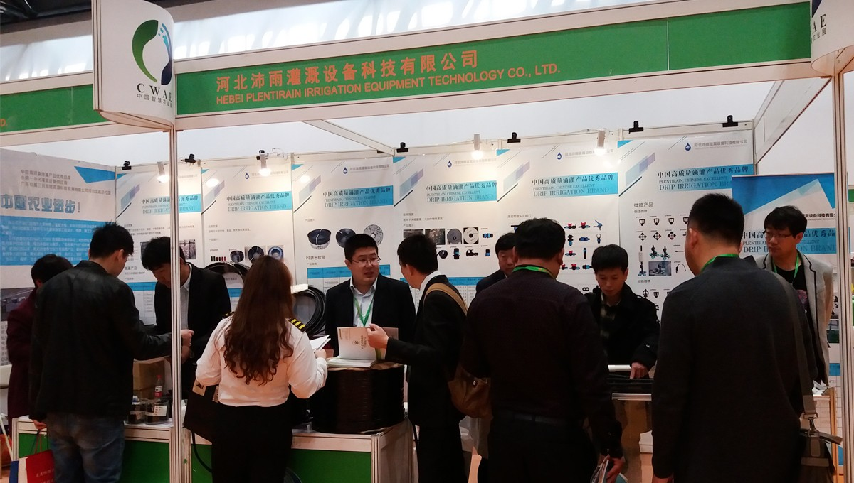 Great Showcase on BEIJING IRRIGATION SHOW (4)