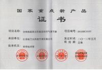1-国家重点新产品证书